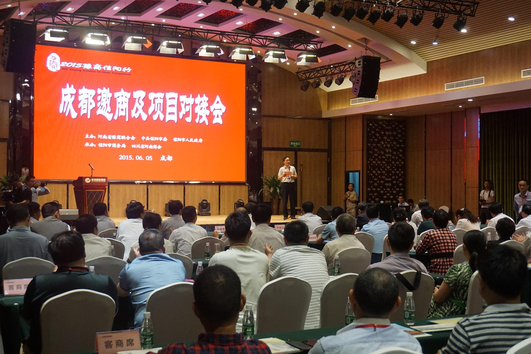 2015信阳市邀商及项目对接会在成都隆重举行
